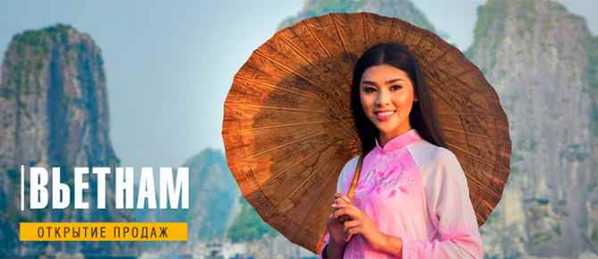 раннее бронирование туров во Вьетнам