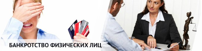 Банкротство граждан в Москве