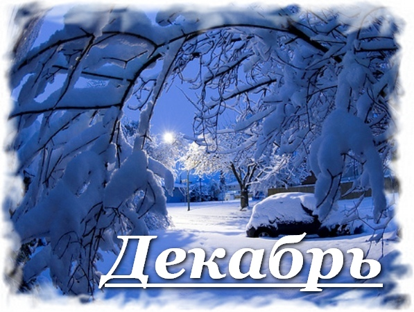 Новогодние туры из Калининграда