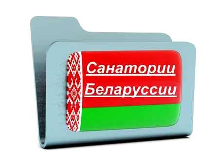 Санатории Беларуссии  из Калининграда