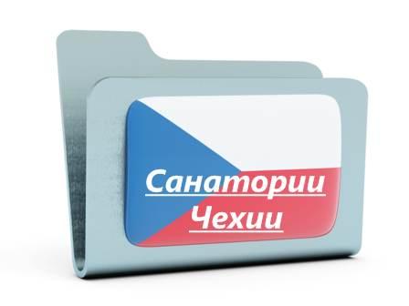Санатории Чехии  из Калининграда