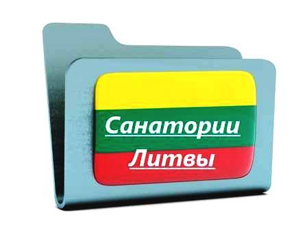 Санатории Литвы  из Калининграда